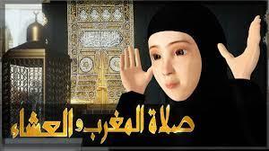 تعليم صلاة المغرب وصلاة العشاء - كيفية الصلاة - YouTube