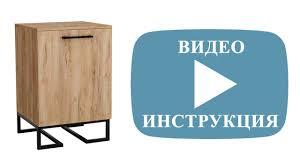 <b>R</b>-<b>Home</b> - Сборка <b>тумбы для обуви</b> Loft (без ящика) - Facebook