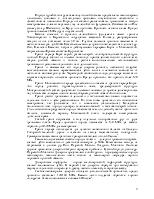 Отчет по учебной геологической практике в долине р Оби правый  Отчет по учебной геологической практике в долине р Оби правый берег в районе г Новосибирска