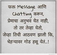 cute marathi love status whatsapp image status marathi love status