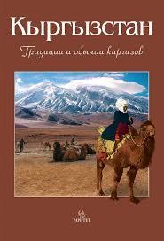 В. <b>В. Кадыров</b>, <b>Кыргызстан</b>. Традиции и обычаи киргизов ...