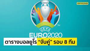 ตารางบอลยูโร 2020 โปรแกรมประกบคู่รอบ 8 ทีมสุดท้าย EURO 2020 Quarter-Finals