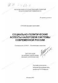 Диссертация на тему Социально политические аспекты налоговой  Диссертация и автореферат на тему Социально политические аспекты налоговой системы современной России