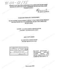 Диссертация на тему Назначение наказания судом с участием  Диссертация и автореферат на тему Назначение наказания судом с участием присяжных заседателей по уголовному праву