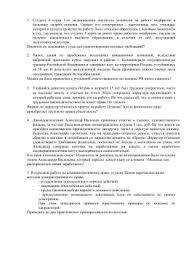 Контрольная работа по трудовому праву Специальность Право Контрольная работа по трудовому праву Специальность Право Медиа Ситуационные задачи Правоведение