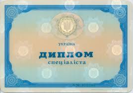 Купить диплом о высшем образовании диплом магистра купить  Диплом специалиста любого украинского ВУЗа 2000 2010 г г
