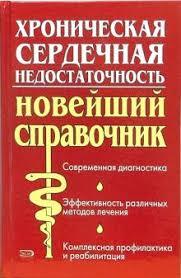 """Книга: """"<b>Хроническая сердечная</b> недостаточность. Новейший ..."""