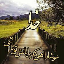 Image result for ‫عکس نوشته برا آرزو‬‎