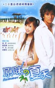 Original Scent of Summer Starring Rainie Yang and Roy Qiu | Movies I have  seen | Pinterest | Movie