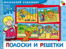 Прочие книги <b>Мозаика</b>-<b>Синтез</b> — купить на Яндекс.Маркете