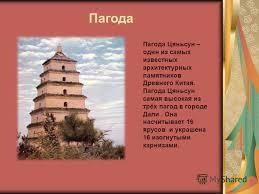 Презентация на тему Презентация Древний Китай ученицы класс  11 Пагода Цяньсун один из самых известных архитектурных памятников Древнего Китая