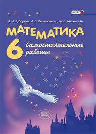 ГДЗ по математике класс самостоятельные работы Зубарева Лепешонкова ГДЗ самостоятельные работы по математике 6 класс Зубарева Лепешонкова Мнемозина