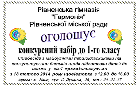 Архів матеріалів Рівненська гімназія Гармонія  Набір до першого класу