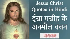 Jesus Christ Quotes In Hindi ईस मसह क अनमल