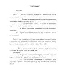 Дисциплинарные отношения в органах внутренних дел диплом по  Дисциплинарные отношения в органах внутренних дел диплом по управлению скачать бесплатно власть кодекс устав закон законодательство