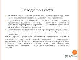 Презентация на тему СИСТЕМА НЕЗАВИСИМОЙ ОЦЕНКИ КАЧЕСТВА  9 В