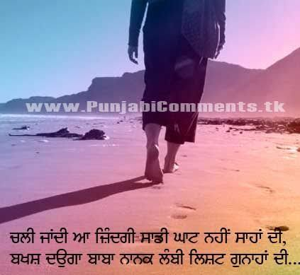 sad status in punjabi english