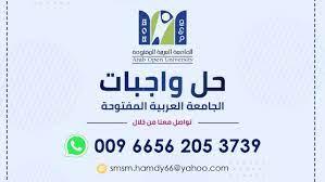 ابحاث ومشاريع تخرج الجامعة العربيه المفتوحه - Home