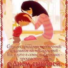 Картинки поздравления с днем сыновей 22 ноября » Wesperinfo.ru