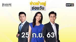 ข่าวเช้าตรู่ช่องวัน | highlight | 25 กันยายน 2563 | ข่าวช่องวัน | ช่อง one31  - YouTube