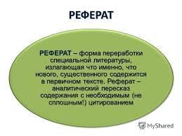 Презентация на тему Наука имеет свой язык методы и принятые в  11 РЕФЕРАТ