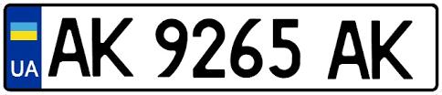 дубликаты автомобильных номеров