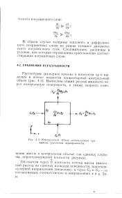 Контрольный объем Энциклопедия по машиностроению xxl Контрольный объем используемый при <a href