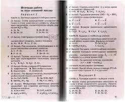Химия класс Контрольные и проверочные работы к учебнику О С  Контрольные и проверочные работы к учебнику О С Габриеляна