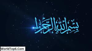 bismillah beautiful hd photos facebook