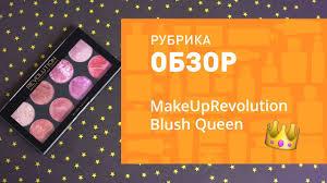 тест-драйв <b>палетки румян makeuprevolution</b> blush queen