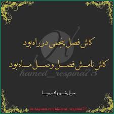 Image result for ویسگون عاشقانه