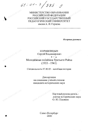 Диссертация на тему Молодежная политика Третьего Рейха  Диссертация и автореферат на тему Молодежная политика Третьего Рейха 1933 1941 гг