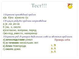 Урок презентация по русскому языку для класса по теме  Укажите производный предлог а в б по в