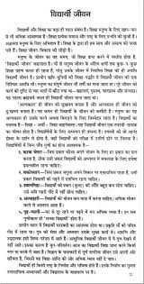 essay on discipline in life in hindi language essays current essay on discipline in life in hindi language