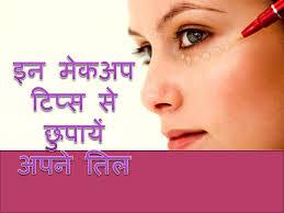 makeup tips in hindi इन म कअप ट प स स छ प य अपन त ल health tips in hindi you