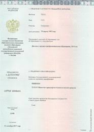 Купить диплом инженера в Москве качество ГОЗНАК  Пример заполненного диплома 2014 2015 2016 2017 года приложение 3