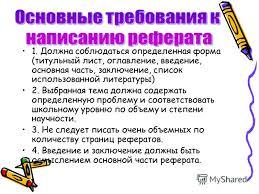 Презентация на тему ШКОЛЬНЫЙ РЕФЕРАТ Основные требования к  3 1