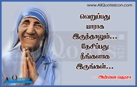 Happy Family Quotes In Tamil
