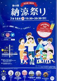 小金井市観光まちおこし協会 第43回 納涼祭り 京王通り商店会