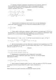 Контрольная работа № по теме Электростатика Физика класс 16 Электрон попадая в однородное электрическое поле в вакууме движется нем по направлению линии напряженности Через сколько времени скорость