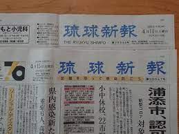 琉球 新報 コロナ