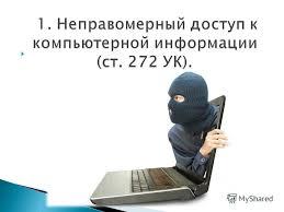 Презентация на тему Преступления в сфере компьютерной информации  4 охраняемая