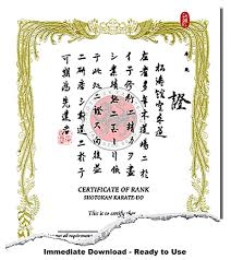 Martial Arts Certificate Templates Japanese Martial Arts Certificate Templates