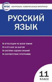 Гдз контрольно измерительные материалы класс русский