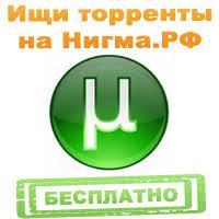 Практика в авиакомпании Поиск и бронирование авиабилетов Торренты на Нигма РФ