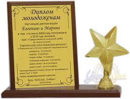 Диплом Сертификат Уголок на металле дерево со статуэткой под  Уголок Диплом на металле дерево со статуэткой под заказ с нанесением высота 210 мм