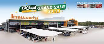 Global House Grand Sale 2019 แบ่งจ่าย 0% นาน 6-10 เดือน