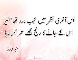 poetry image urdu poetry love sad shayari ghazals best urdu poem collection
