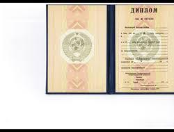 Купить диплом ВУЗа в Красноярске ДЁШЕВО  Купить диплом ВУЗа 1996 года с приложением Красноярск
