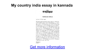 my country essay in kannada google docs